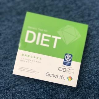 糖質制限、まさか私には逆効果!?遺伝子でわかるダイエットの新常識!