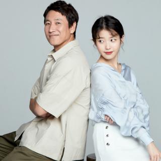 これぞ人生ドラマ、「私のおじさん」のイ・ジウン(IU)さん&イ・ソンギュンさんインタビュー
