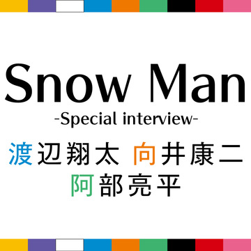 Snow Manと恋に落ちたい♡ インタビューvol.2 【渡辺翔太・向井康二・阿部亮平】