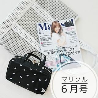 【Marisol 6月号 5/7発売】付録はマルティニークの素敵miniバッグ☆