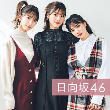 日向坂46が着回す冬キュン♡ ワンピをチェック!