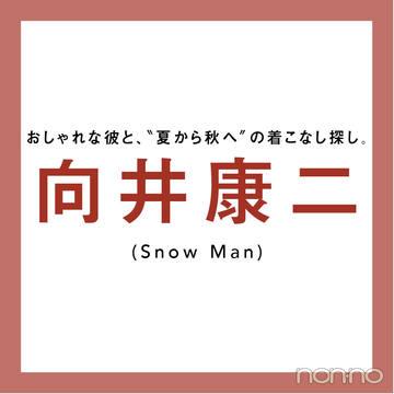 【向井康二(Snow Man)の #コージネート】最近のファッション事情、料理のときのコージネートまでイロイロ聞いてみた!