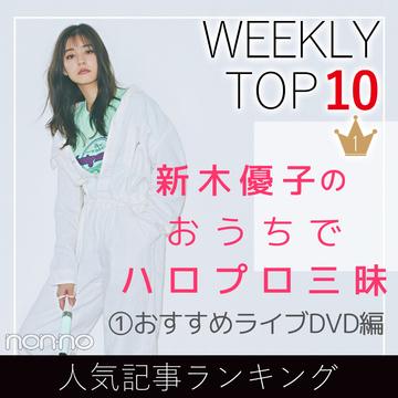 先週の人気記事ランキング|WEEKLY TOP 10【6月21日~6月27日】