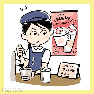 【コロナ禍の大学生のアルバイト事情2021】憧れていたカフェ店員に! 出会いはあるの?