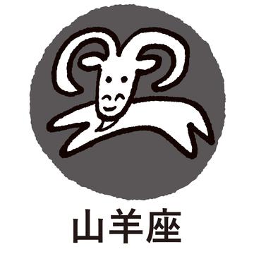 4月20日~5月19日の山羊座の運勢★ アイラ・アリスの12星座占い/GIRL'S HOROSCOPE