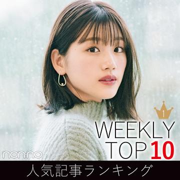 先週の人気記事ランキング|WEEKLY TOP 10【1月5日~1月11日】