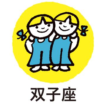 4月20日~5月19日の双子座の運勢★ アイラ・アリスの12星座占い/GIRL'S HOROSCOPE