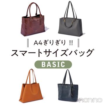 A4ほぼジャストのバッグ★ 11インチPC&お弁当も入る大人カラー4選【通勤バッグ&通学バッグ】