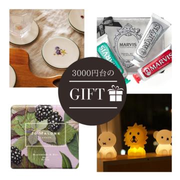 【3000円台で買える】おしゃれな女友達に♡ 最新おすすめクリスマスプレゼント5選【ウェブディレクターTの可愛い雑貨&フードだけ。】