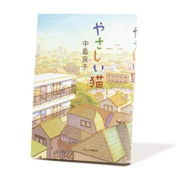 社会問題にもなった日本の入国管理制度を描いた『やさしい猫』【斎藤美奈子のオトナの文藝部】