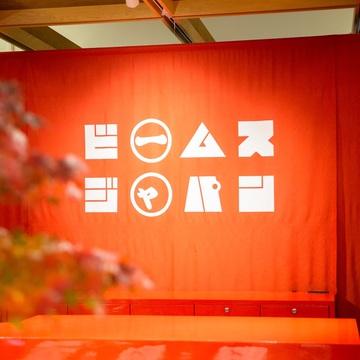 「ビームス ジャパン 渋谷」が東急プラザ渋谷にオープン! こだわりの限定品はギフトにも★