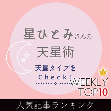 先週の人気記事ランキング|WEEKLY TOP 10【12月20日~12月26日】