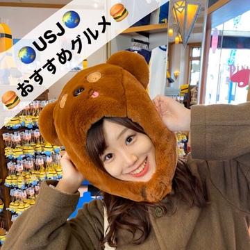 食べなきゃ損!!USJおすすめグルメ☺︎ part2
