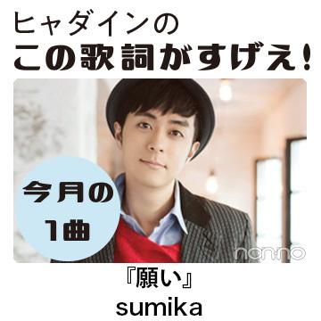 sumikaの「願い」を読み解く!【ヒャダインのこの歌詞がすげえ!】