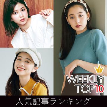 先週の人気記事ランキング|WEEKLY TOP10【9月19日〜9月25日】
