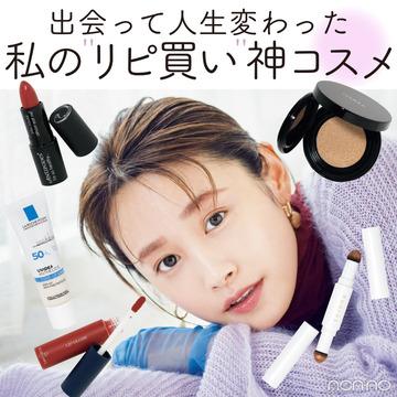 """高橋愛さんの人生変わった""""リピ買い""""神コスメ発表!"""
