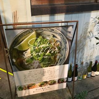 学芸大学の人気店「スタンドバインミー」でお洒落ベトナム料理を堪能!