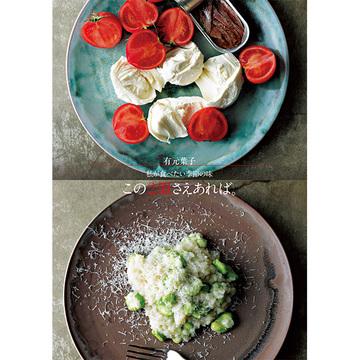 『私が食べたい季節の味 この2皿さえあれば。』