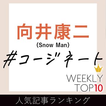 先週の人気記事ランキング|WEEKLY TOP 10【2月14日~2月20日】