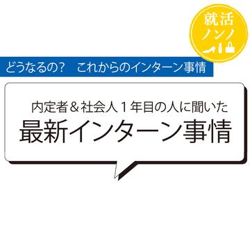【就活】最新インターン事情2019・この夏エントリーする前にチェック!