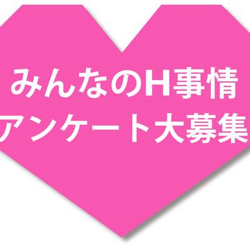 【プレゼントつき】みんなのH事情アンケート大募集♪【6/4(火)締切】