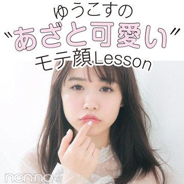 ゆうこすのモテ顔レッスン☆「お色気リップ」で計算高く♡