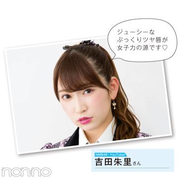 NMB48・YouTuber 吉田朱里さん