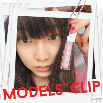 新ノンノモデル山田愛奈のうるリップの秘密はディオールのマキシマイザー【Models' Clip】