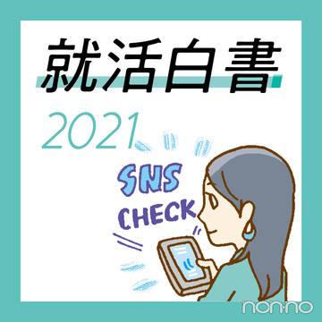 就活最新事情2021★ エントリー100社以上、面接70社以上! 広告代理店勤務にOG訪問! その実態は?