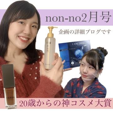 【2月号】本日発売!!20歳からの神コスメ大賞!!