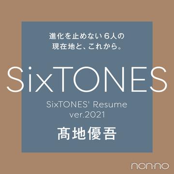 【SixTONESデビュー2年目の履歴書 vol.6】髙地優吾