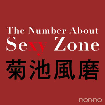 菊池風磨(Sexy Zone)に近づく3つの数字【The Number About Sexy Zone vol.2】