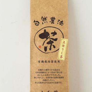 2.竹西農園の「大和茶 上ほうじ茶」