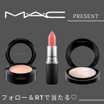 M・A・Cの大人気アイテムをセットでプレゼント!【ツイッターフォロー&リツイートキャンペーン】