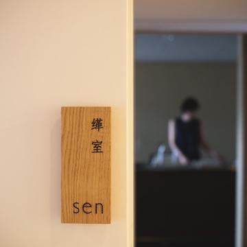 5.緙室(かわむろ) s e n