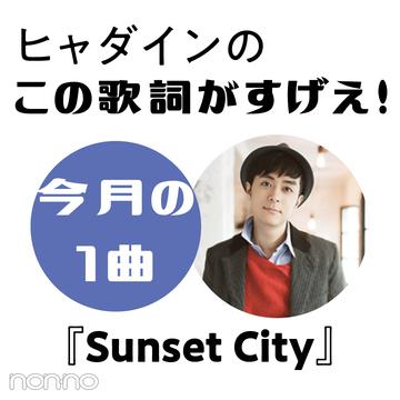 クボタカイの『Sunset City』を読み解く! 【ヒャダインのこの歌詞がすげえ!】