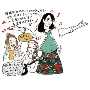 ミュージカルな女。【イラストレーター チヤキが描く映画の中の愛すべき女子図鑑】