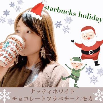 【スタバ】クリスマス第2段はイルミネーション!?