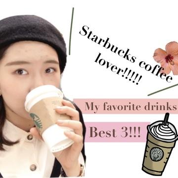 【スタバ】初!!私の好きなスタバドリンク3つ!!