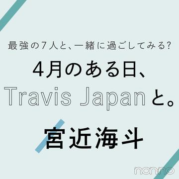 Travis Japanに恋のことを聞いてみた! vol.1  宮近海斗