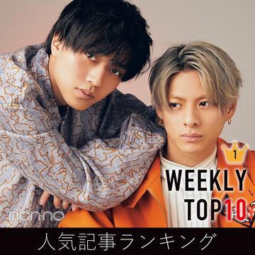 先週の人気記事ランキング|WEEKLY TOP10【6月13日〜6月19日】