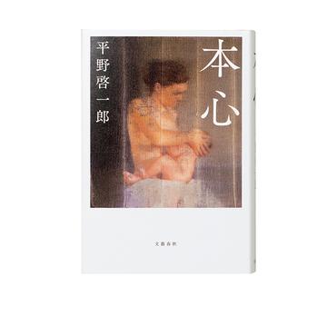 <アラフィーにおすすめの本4選>20年後の日本を舞台に愛と幸福の真実を問いかける、平野啓一郎さんの小説『本心』