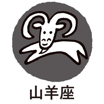 3月19日~4月19日の山羊座の運勢★ アイラ・アリスの12星座占い/GIRL'S HOROSCOPE