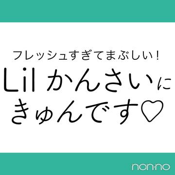 ノンノ初登場! Lil かんさいにきゅんです♡ vol.2 【関西ジャニーズ Jr.が気になりすぎる!】