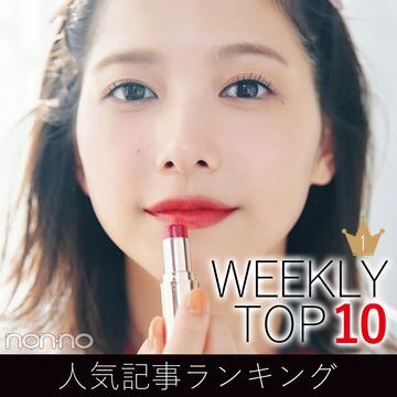 先週の人気記事ランキング|WEEKLY TOP 10【4月12日~4月18日】