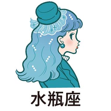 5月20日~6月20日の水瓶座の運勢★ アイラ・アリスの12星座占い/GIRL'S HOROSCOPE