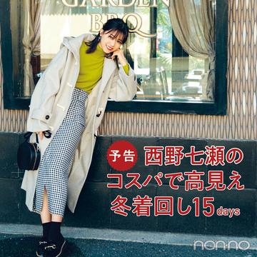 西野七瀬のプチプラ8着で高見え着回し15days★ 最新どいやさんも登場!