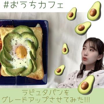 【おうちカフェ】第4弾!!豪華なラピュタパンを作ってみた!!