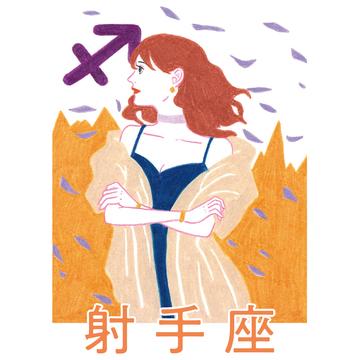射手座の運勢【Love Me Doさんの恋占い2019-2020冬】