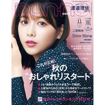 non-no11月号は9月19日発売! 渡邉理佐が語る、欅坂46とこれからのこと。